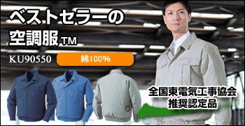 綿ワーク空調服(全3色)