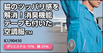 綿・ポリ混紡袖下マチ付き空調服(全4色)