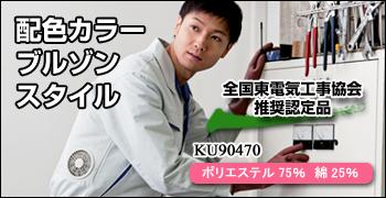 綿・ポリ混紡ワーク空調服(全3色)