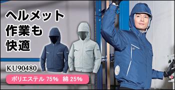 フード付綿・ポリ混紡ワーク空調服(全3色)