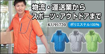 ポリエステル製半袖空調服(全4色)