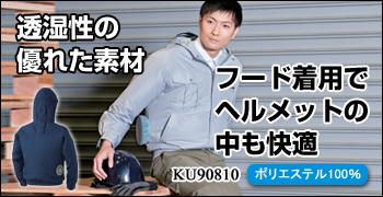 フード付ポリエステル製ワーク空調服(全4色)