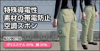 綿・ポリ混紡ワーク空調ズボン