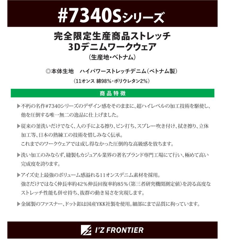 アイズフロンティア限定7340Sシリーズ