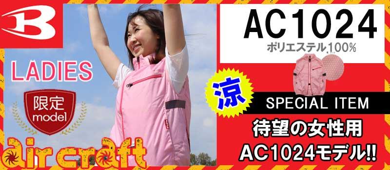家族で空調服 熱中症対策 お勧め AC1024