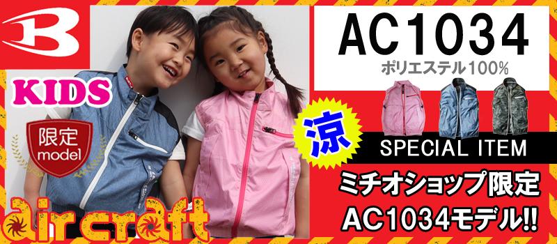 家族で空調服 熱中症対策 お勧め AC1034