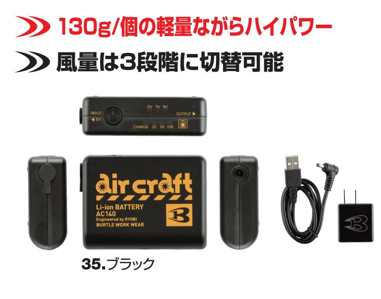 c2e33caa5c9fce バートルkuac130エアークラフトリチウムイオンバッテリー | 空調服の通販 ...