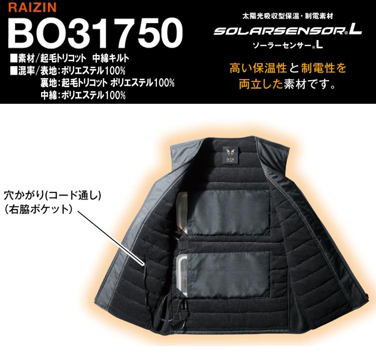 雷神ウォ―ムベスト BO31750