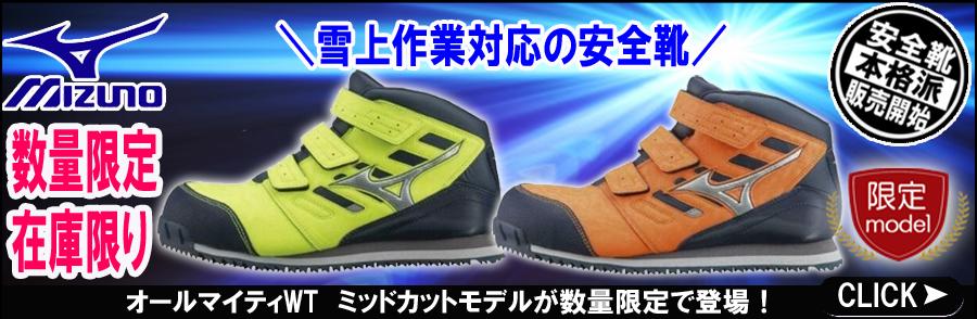 ミズノ オールマイティWT 安全靴