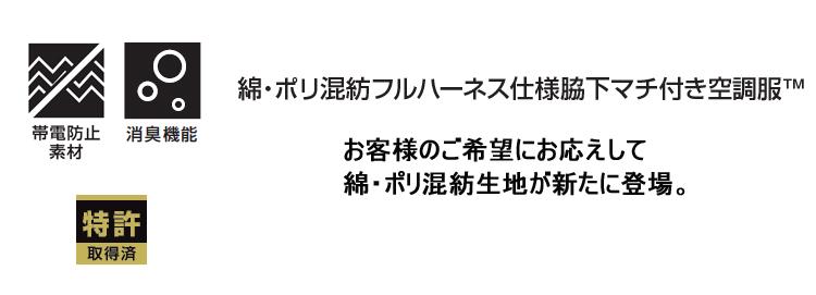 空調服 フルハーネス長袖ブルゾン KU91930