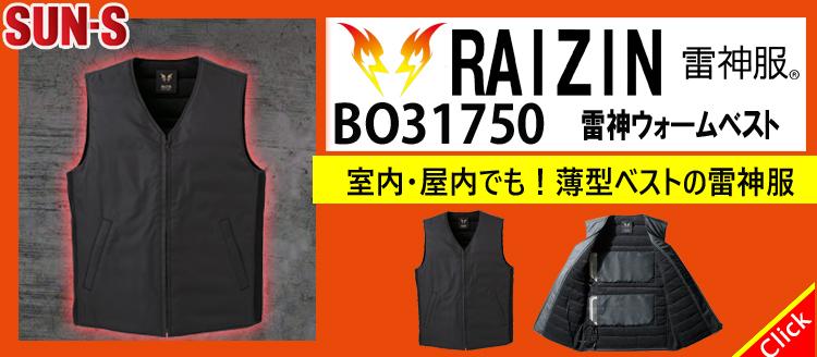 雷神服 BO31750