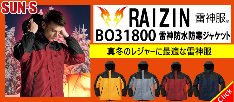 雷神服 BO31800