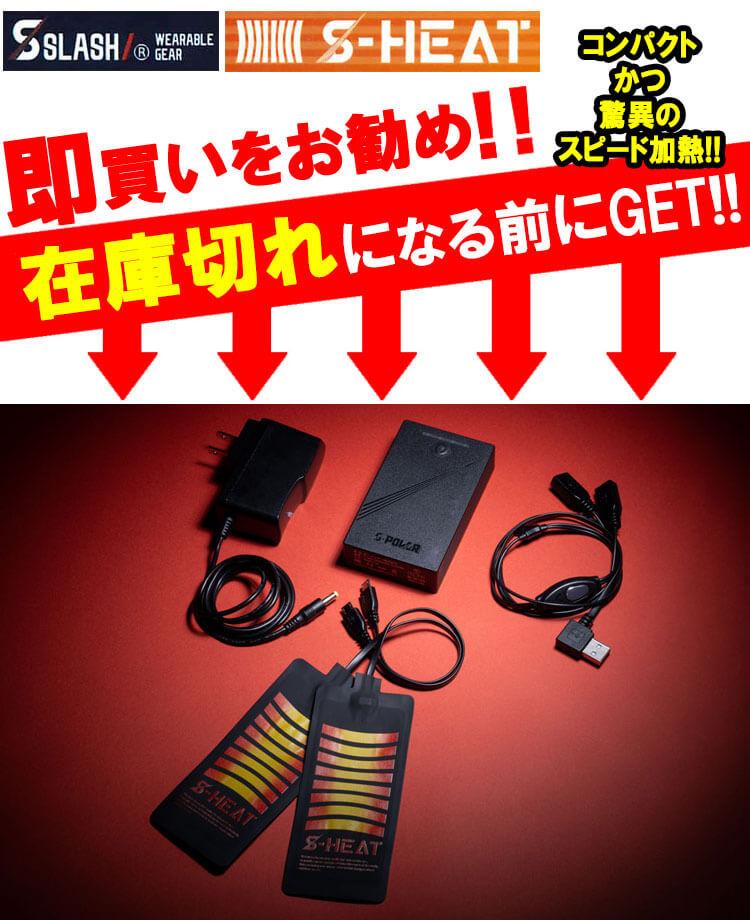 シンメン S-HEAT 電熱ヒートウェア