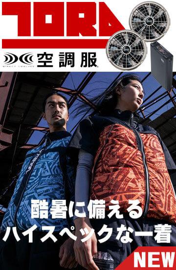 寅壱 空調服