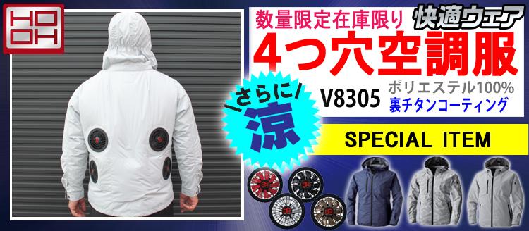 鳳凰 V8305 四つ穴