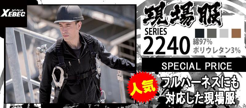現場服 2240シリーズ