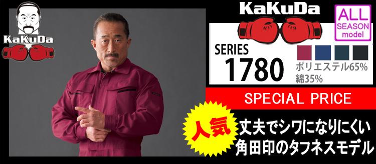 作業服 角田印 34880 ツナギ