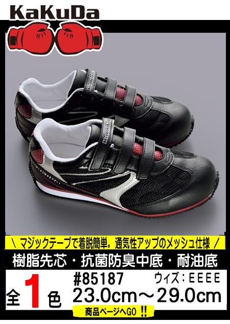 角田印 安全靴 85187
