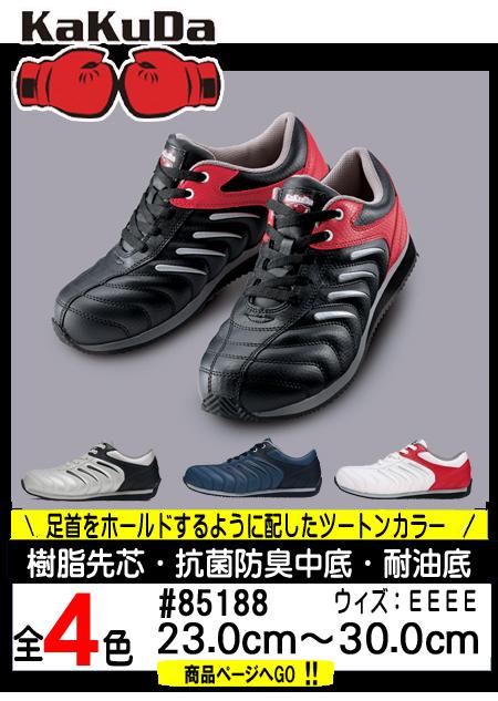 角田印 安全靴 85188