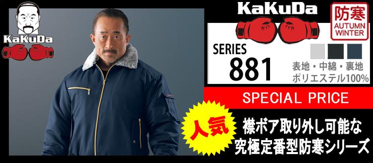 防寒作業服 角田印 881シリーズ