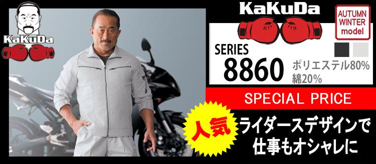 秋冬作業服 角田印 8860シリーズ