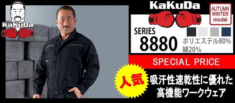 秋冬作業服 角田印 8880シリーズ