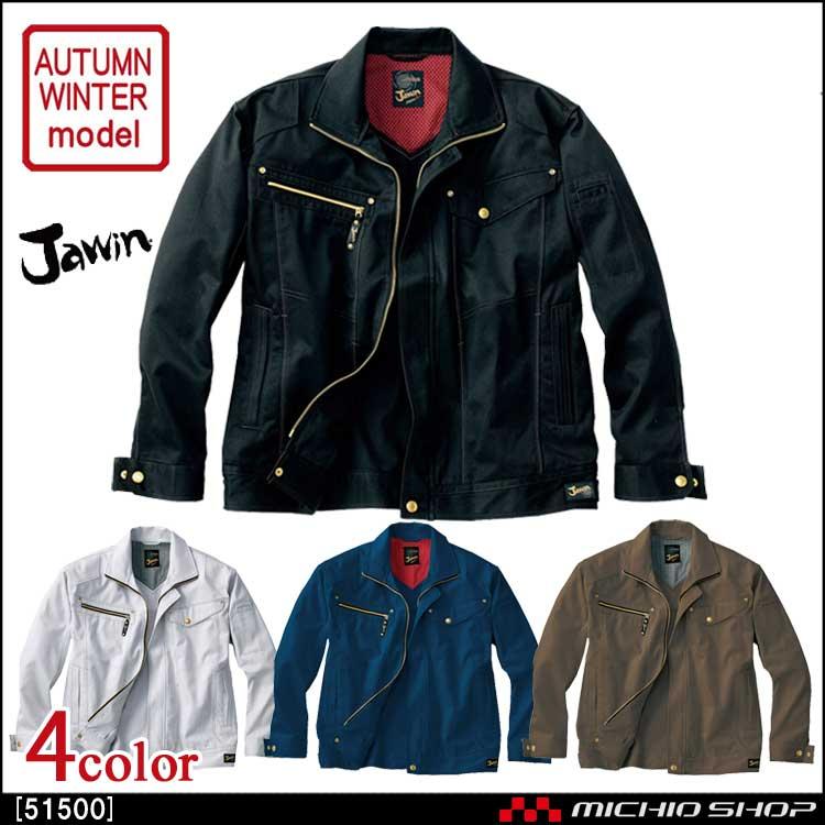 Jawin 自重堂51500発熱加工ジャンパー|作業服・作業着の総合通販専門店