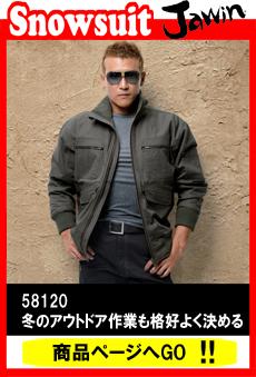 58120 jawin