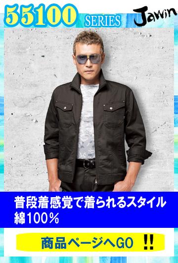 作業服 ジャウイン 55100シリーズ