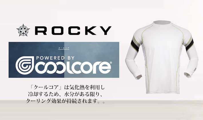 ROCKY クールコア