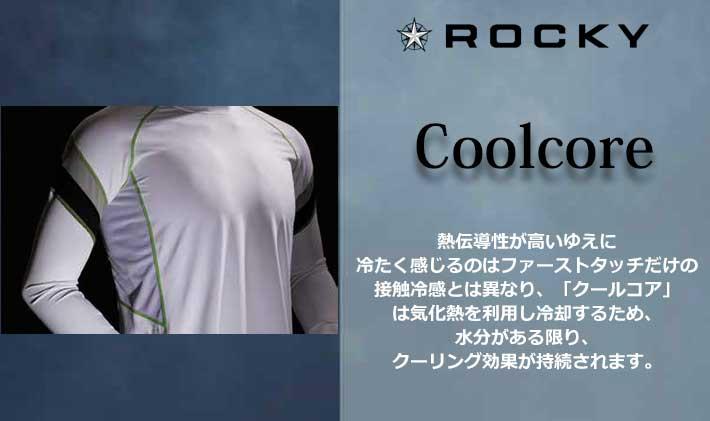 rocky 作業服