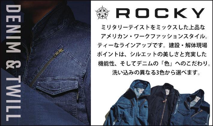 ROCKY デニムツイル