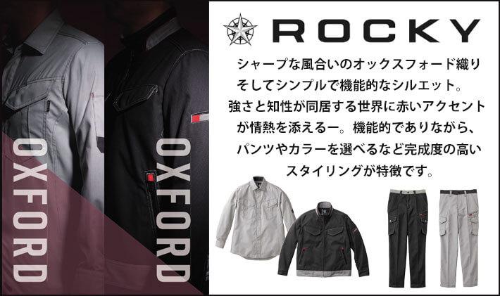 ROCKY オックスフォード