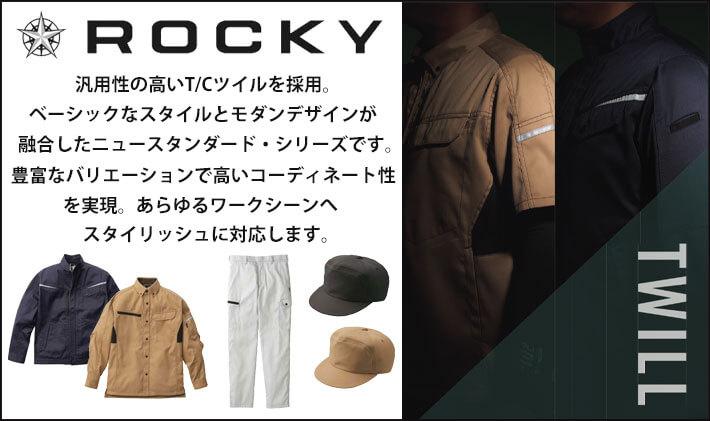ROCKY ツイル