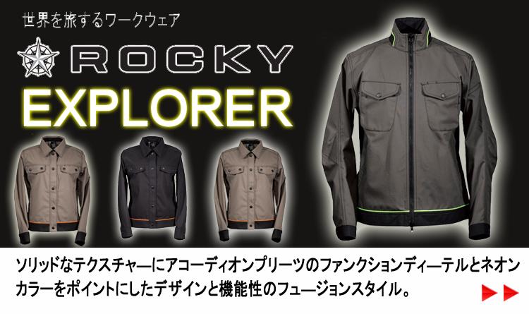 ROCKY EXPLORER