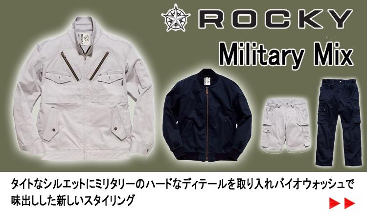 ROCKY Military Mix