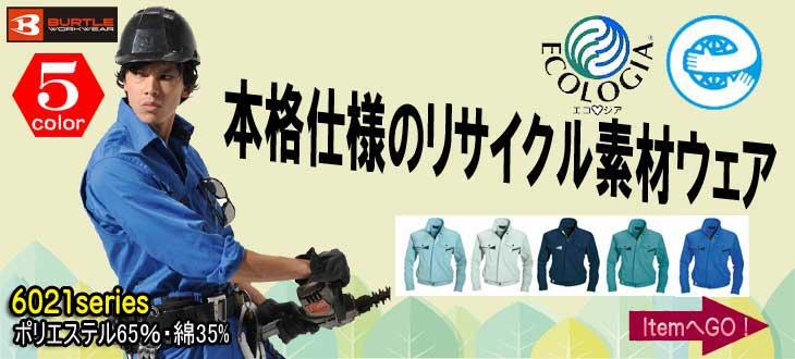かっこいい作業服バートル6021シリーズ