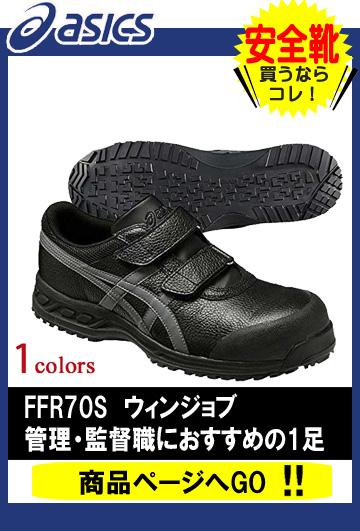 安全靴 アシックス FFR70S