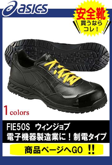 安全靴 アシックス FIE50S