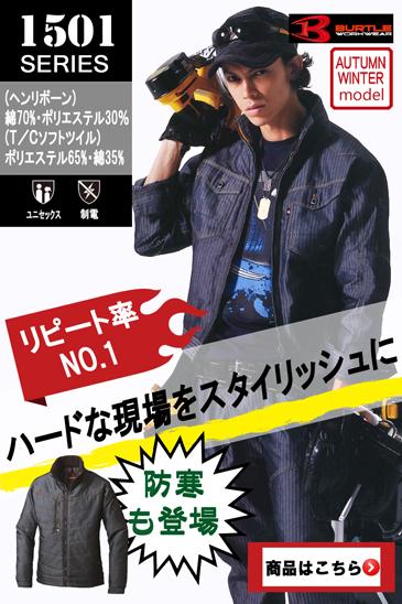 バートル1501シリーズ