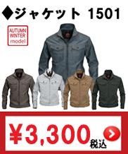 1501 ジャケット