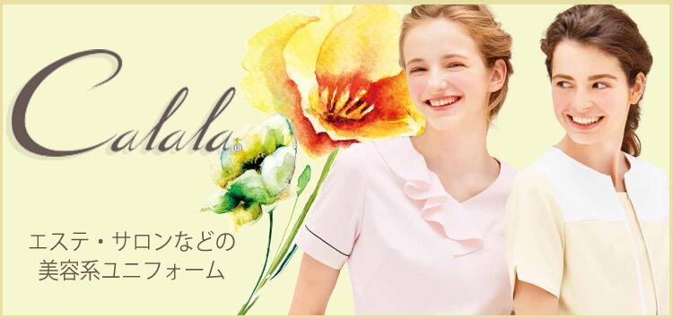 キャララ エステユニフォ―ム、美容系サロン制服