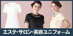 エステ・サロン・美容ユニフォ―ム