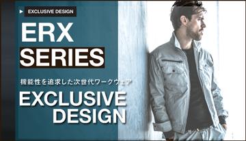 ERXシリーズ