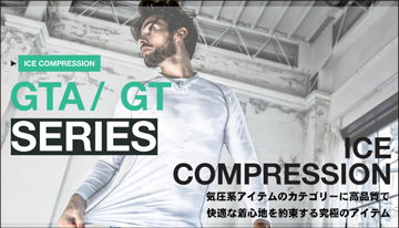 GTAGTシリーズ