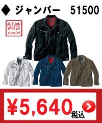Jawin 51500 ジャケット