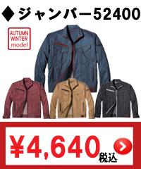 Jawin52400 ジャケット