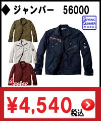 Jawin 56000 ジャケット