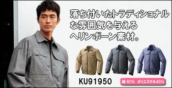 綿・ポリ混紡ワークブルゾン