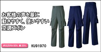 綿・ポリ混紡空調ズボン
